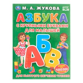 Capital letters for kids. Zhukova M. A.