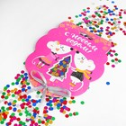 "Festive confetti ""happy New Year!"" color kruglyashi 14 grams"