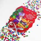 "Festive confetti ""Wealth"" colorful kruglyashi 14 grams"