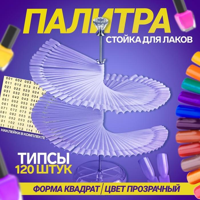Палитра-стойка для демонстрации лаков, 120 типсов, цвет прозрачный