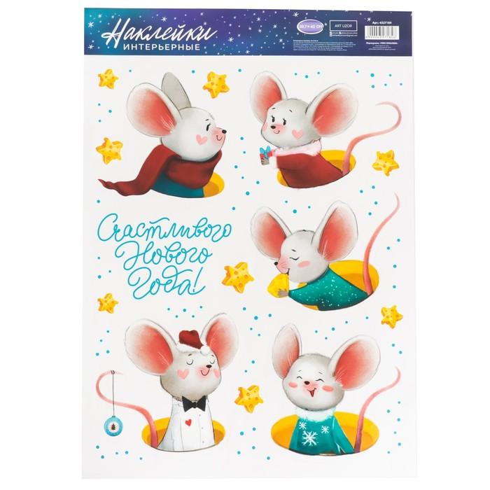 Интерьерные наклейки «Мышки с сыром», 29.7 × 42 см