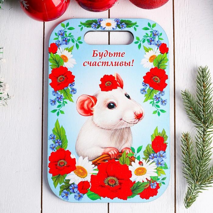 Доска разделочная «Крыска», будьте счастливы, маки и ромашки,19×28×0,8 см