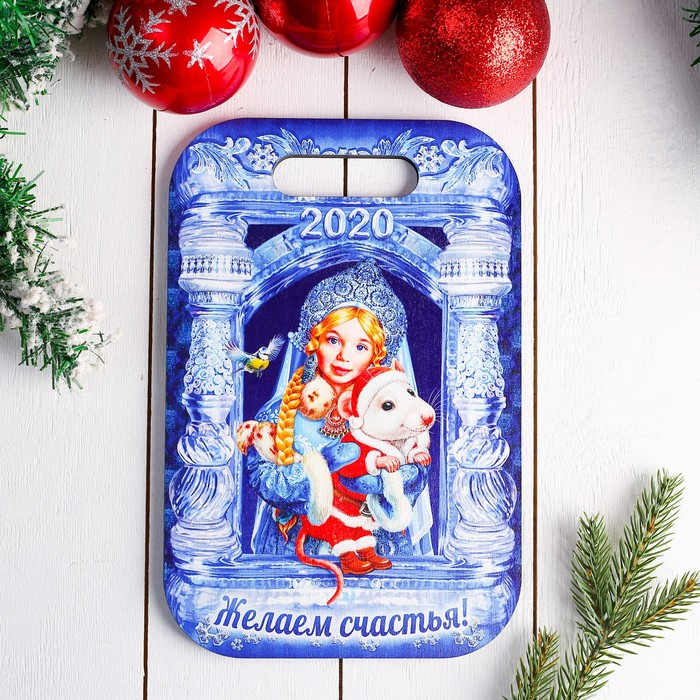 Доска разделочная «Снегурочка с мышкой», желаем счастья,19×28×0,8 см