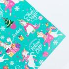 Бумага упаковочная крафтовая «Новогодний единорог», 50 × 70 см