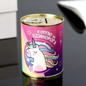 "Копилка-банка металл ""Коплю на единорога "" 7,3х9,5 см"