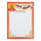 """Diploma """"Red frame"""" the symbols of the Russian Federation"""