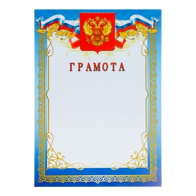 "Charter ""Blue frame"" the symbols of the Russian Federation"