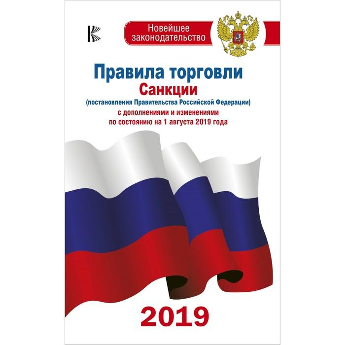 Правила торговли с изменениями и дополнениями по состоянию на 1 августа 2019 г.