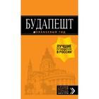Будапешт: путеводитель + карта. 9-е изд., испр. и доп. Кузьмичева С., Кузьмичев О.