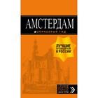 Амстердам: путеводитель + карта. 7-е изд., испр. и доп. Крузе М. А.