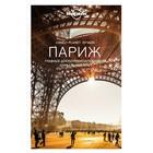 Париж: главные достопримечательности, уникальный опыт