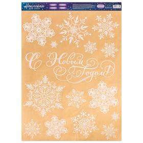 Наклейка для окон «Снежинки», 50 × 70 см