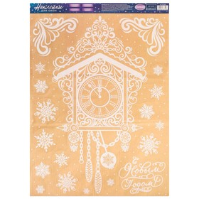 Наклейка для окон «Новогодние часы», 50 × 70 см