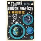 Теория относительности в комиксах. Бассетт Б., Эдни Р.