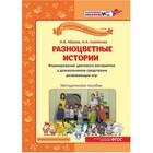Книжка-раскраска «Разноцветные истории» + CD