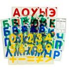 Развивающий набор «Буквы, цифры, знаки»