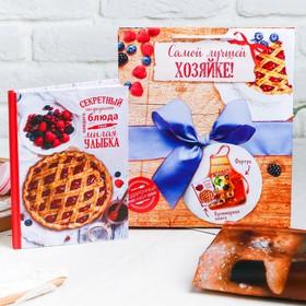 """Подарочный набор """"Самой лучшей хозяйке"""" фартук, кулинарная книга"""
