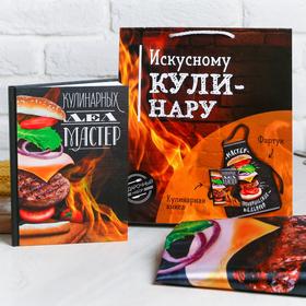 """Подарочный набор """"Искусному кулинару"""": фартук и кулинарная книга"""