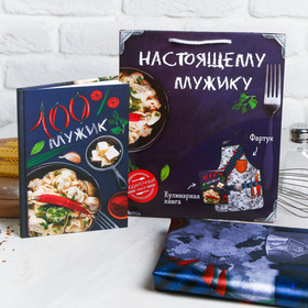 """Подарочный набор """"Настоящему мужику"""": фартук и кулинарная книга"""
