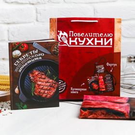 """Подарочный набор """"Повелителю кухни"""": фартук и кулинарная книга"""