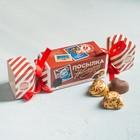 Шоколадные конфеты «Посылка Новогодняя», в коробке-конфете, 150 г