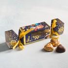 Шоколадные конфеты «Новогодних чудес», в коробке-конфете, 150 г
