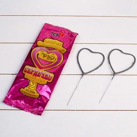 Set sparklers Heart, shaped, 17 cm, package 2 PCs
