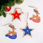 """Подвеска новогодняя с цветным принтом """"Звёзды и оленёнок"""" набор 4 шт."""