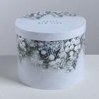 Круглая подарочная коробка «Зимняя сказка», 15 × 18 см