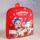 Рюкзак детский «Сладкого Нового года!»