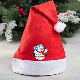 Колпак Деда Мороза «Жду подарки», 41 х 27 см