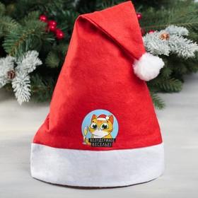 Колпак Деда Мороза «Безудержное веселье», 41 х 27 см