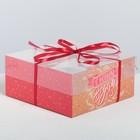 Коробка для капкейка «С Новым годом!», 16 × 16 × 7.5 см