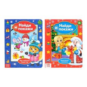 Книги картонные «Найди и покажи», набор новогодний, 2 шт. по 10 стр.