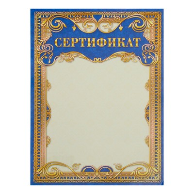 """Сертификат """"Универсальный"""" синяя рамка"""