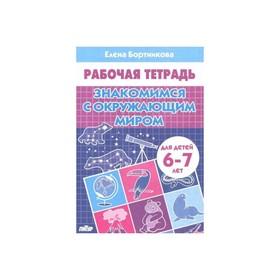 Рабочая тетрадь для детей 6-7 лет «Знакомимся с окружающим миром». Бортникова Е. Ф.