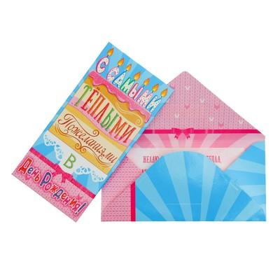 Отличная открытка с конвертом для денег - На день рождения детям! | 400x400