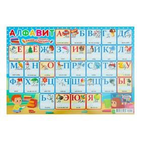 """Плакат пиши-стирай """"Алфавит"""" А3"""