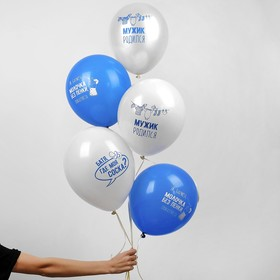 "Balloon 12"" ""Man was born"", 1 tbsp., set of 50 PCs"