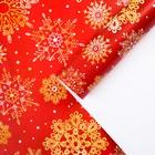 Бумага упаковочная глянцевая «Хоровод снежинок», 70 × 100 см