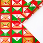 Бумага упаковочная глянцевая «Почта Деда Мороза», 70 × 100 см