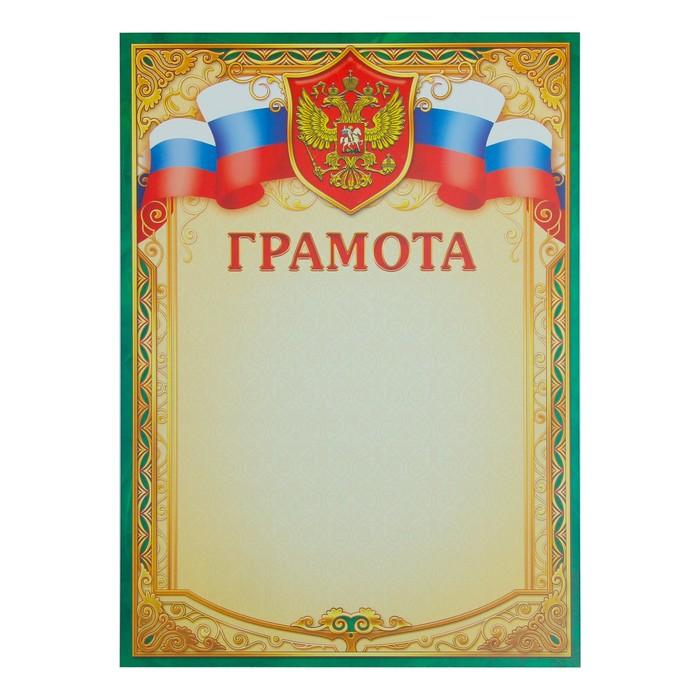"""Грамота """"Универсальная"""" зелёная рамка, символика РФ"""