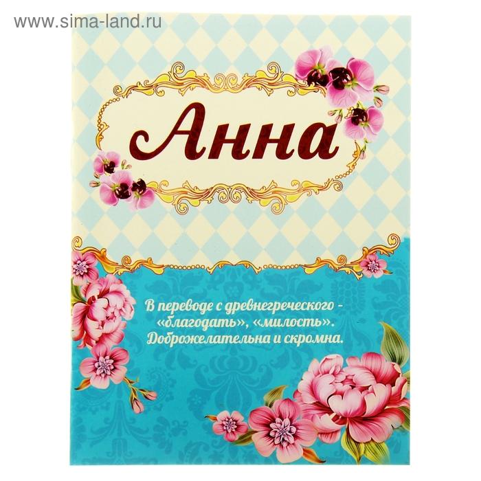 """Блокнот """"Анна"""" 32 листа"""