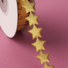 Лента фигурная «Звёзды», 15 мм, 9 ± 0,5 м, цвет золотой