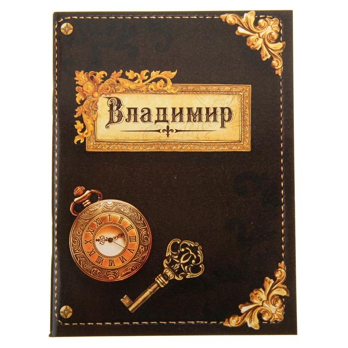 """Блокнот """"Владимир"""" на скрепке, А6, 32 листа"""