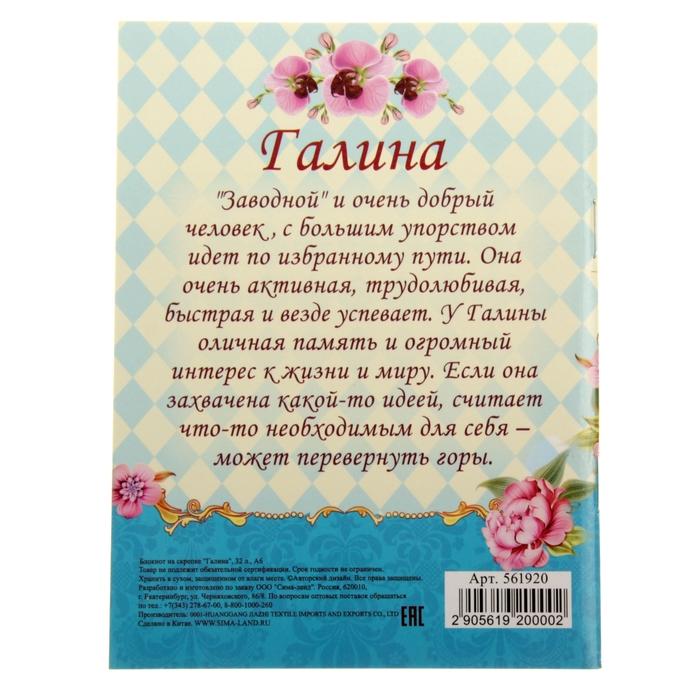 """Блокнот """"Галина"""" на скрепке, А6, 32 листа"""