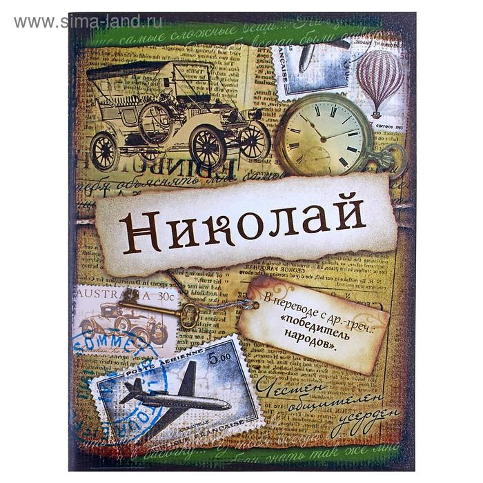"""Блокнот """"Николай"""" 32 листа"""