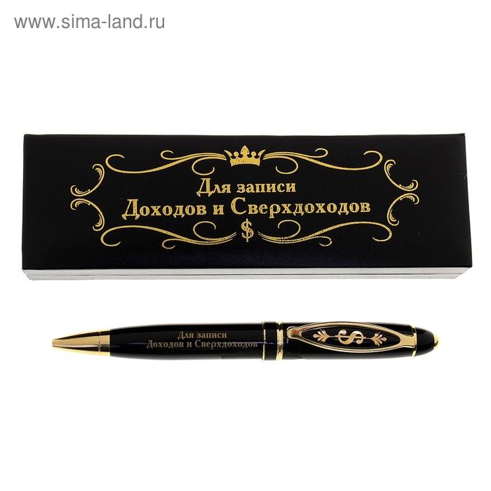 """Ручка """"Для записи доходов и сверхдоходов"""", в футляре из искусственной кожи"""
