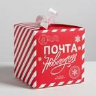 Коробки складные «Почта новогодняя», 18 × 18 × 18 см