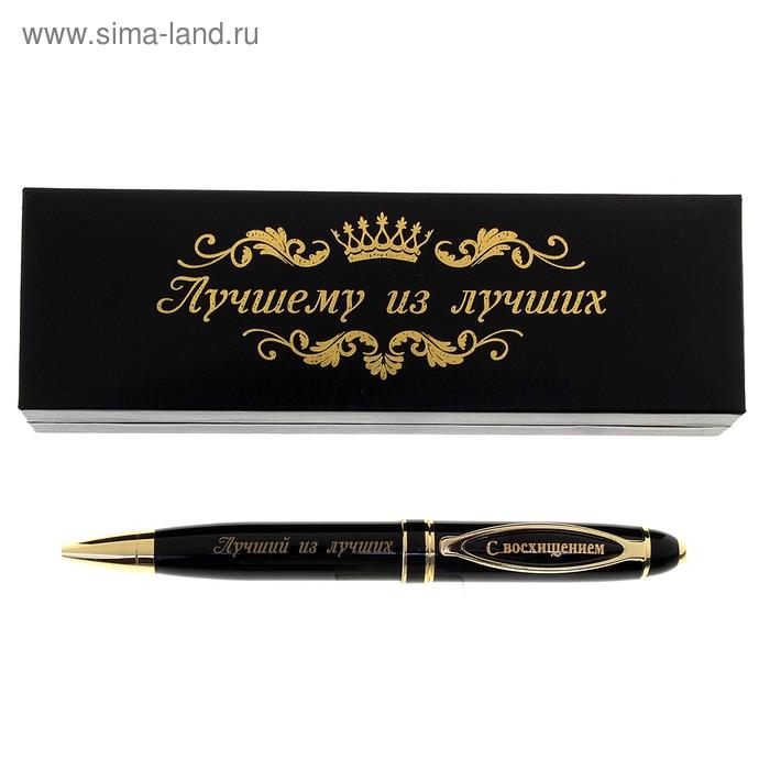 """Ручка """"Лучшему из лучших"""", в футляре из искусственной кожи"""